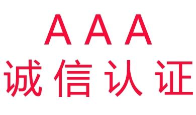 申报国家级AAA信用评级认证