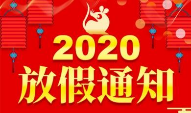 黑龙江省新标志质量认证咨询有限公司2020年春节放假通知