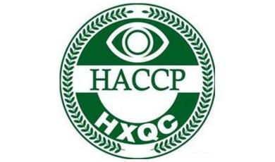 HACCP危害分析与关键控制点